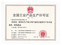 兆雪生产许可证