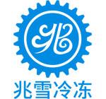 【兆雪冷冻设备】制冷机组_冷水机组_活塞冷凝机组_螺杆冷凝机组_制冷设备厂家